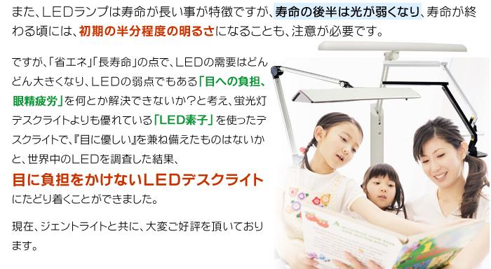 LEDがデスクライトに不向きな理由