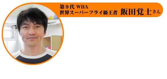 元世界スーパーフライト級王者 飯田覚士さん