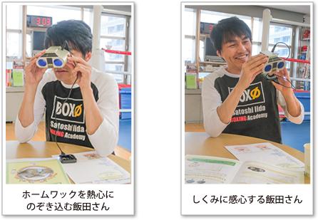 ホームワックを覗く飯田さん