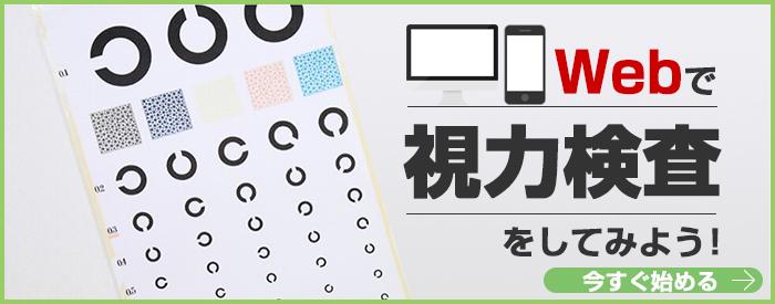 まずは視力検査してみよう!