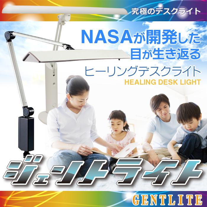 NASAが開発したランプを使用したヒーリングデスクライト
