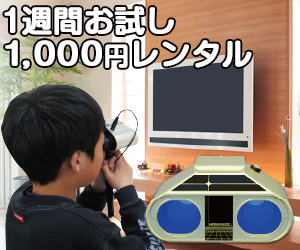 視力トレーニング機器 ホームワック1週間お試しレンタル