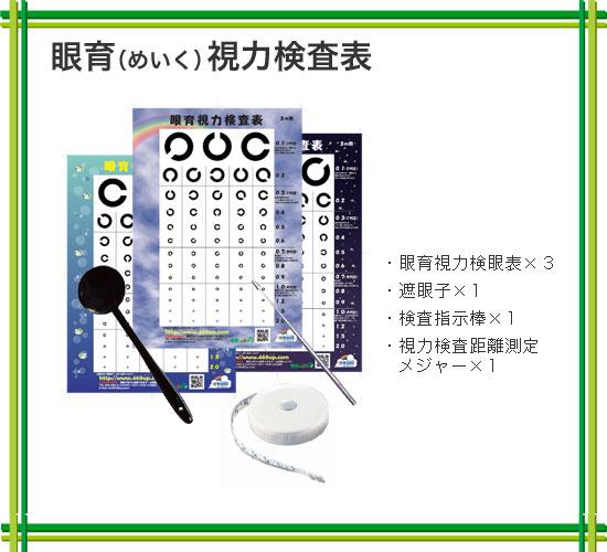 視力検査キット