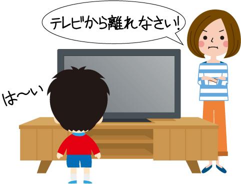 テレビから離れなさい!