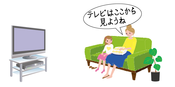 テレビを見る時はここから見ようねというルール